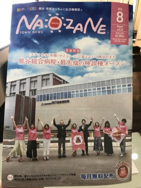 熊谷市の地域情報誌「NAOZANE(なおざね)」