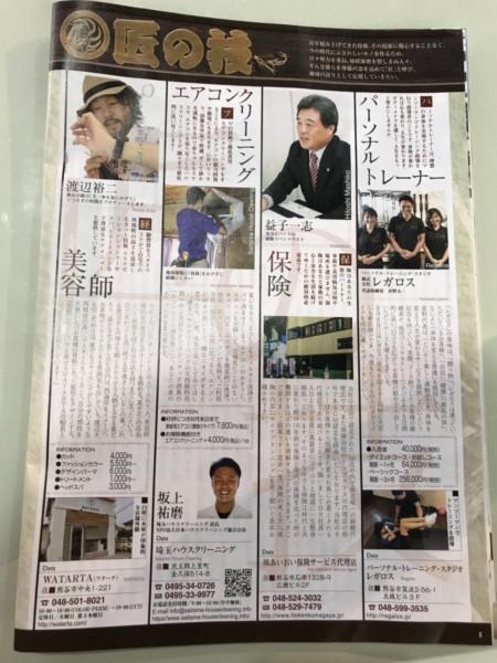 熊谷市の地域情報誌「NAOZANE(なおざね)」の匠の技