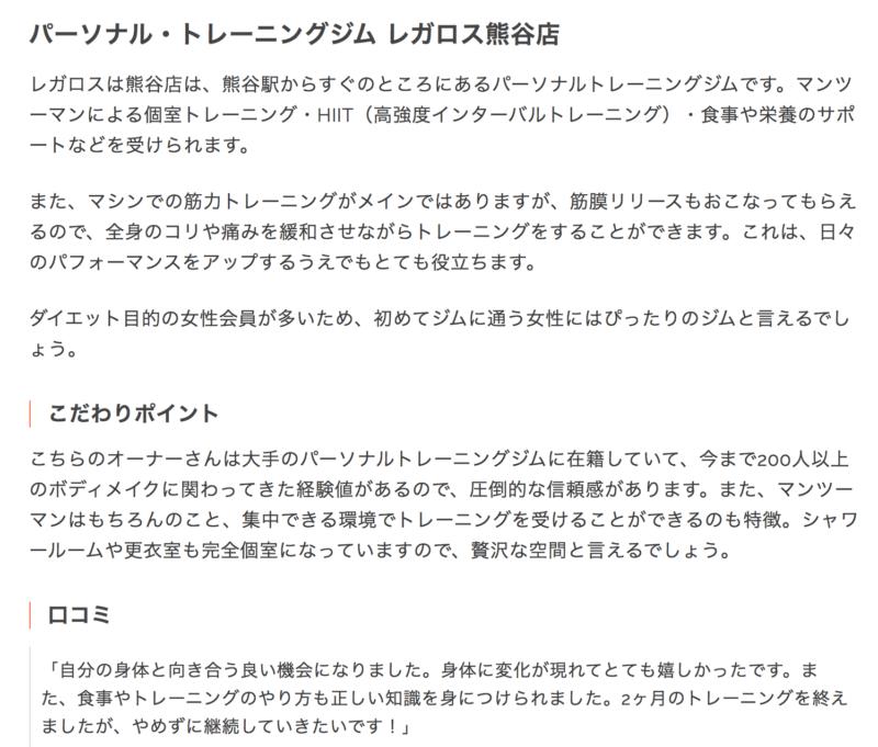 レガロスが熊谷でオススメのトレーニングジムに選ばれました